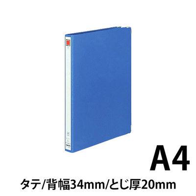 コクヨ チューブファイル(Mタイプ) A4タテ とじ厚20mm 青 フ-1620B