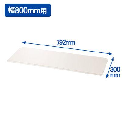 オカムラ VS収納追加棚板 幅800専用