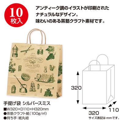 タカ印 手提げバッグ 10Pシルバースミス 中 50-6209 1袋(10枚入り) (取寄品)