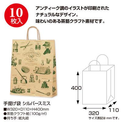 タカ印 手提げバッグ 10Pシルバースミス 大 50-6309 1袋(10枚入り) (取寄品)