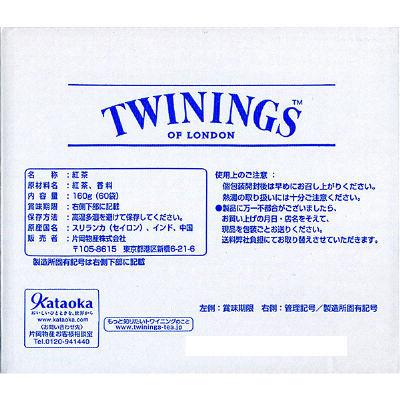 トワイニング 三角バッグ 3種アソート