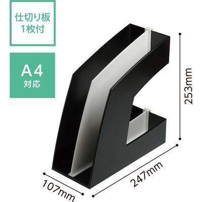 ソニック ファイルボックス タテ型 ブラック FB-708-D