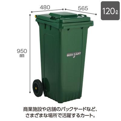 テラモト ボックスカート120 DS-224-312-1 (直送品)
