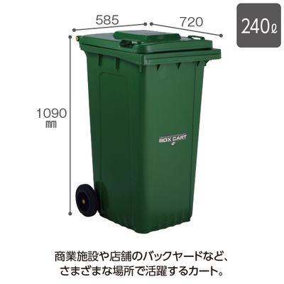 テラモト ボックスカート240 DS-224-324-1 (直送品)