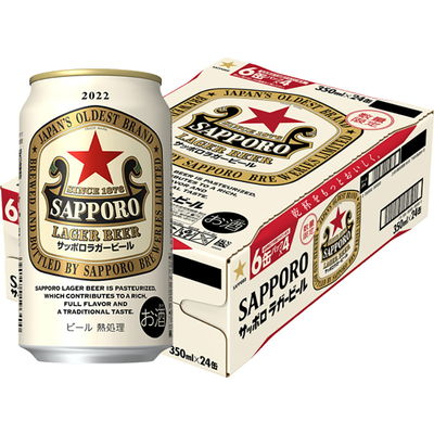 サッポロ ラガービール 350ml24缶
