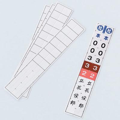 リヒトラブ 見出し紙(ロングタイプ)無地 HK2101 1袋(100枚入)