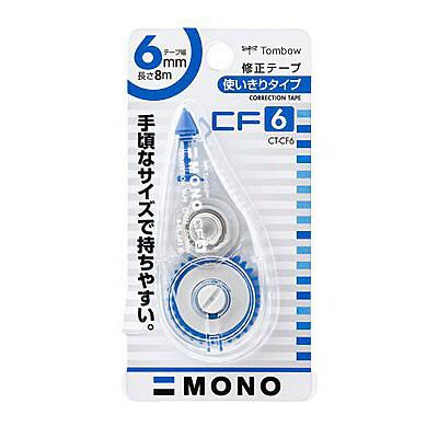 トンボ鉛筆【MONO】修正テープ 使いきりタイプ モノCF6 6mm×8m CT-CF6 5個 (直送品)
