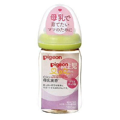 母乳実感哺乳びん プラスチック160ml