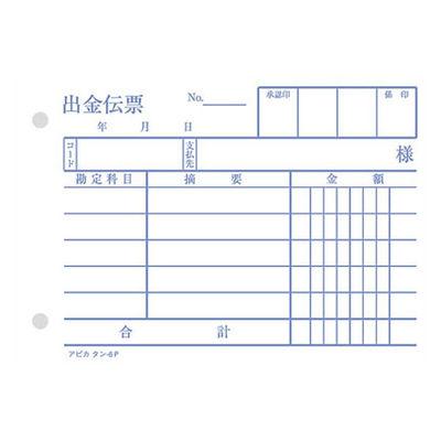 アピカ 出金伝票(B7)消費税欄なし タン-6P