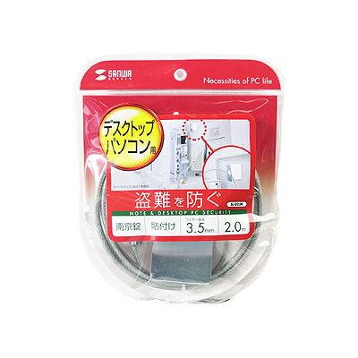 サンワサプライ デスクトップパソコンセキュリティ SL-022K (取寄品)