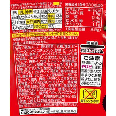 辛王 ユッケジャンスープ1食
