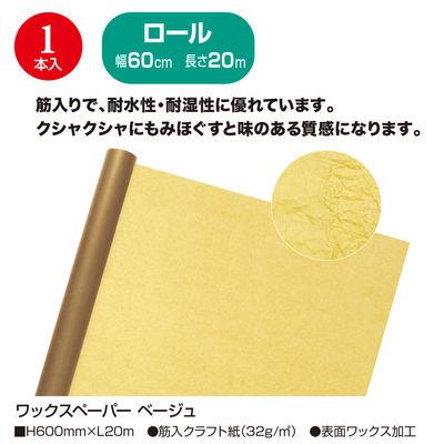 包装紙 ベージュ 幅600mm 1巻