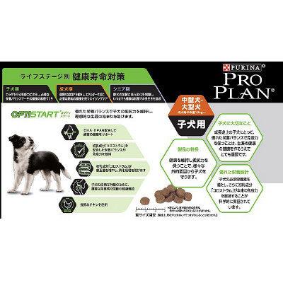 中型犬子犬用2.5kg