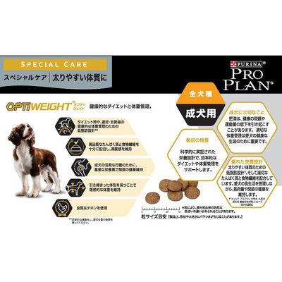 全犬種成犬用ダイエットフード2.5kg