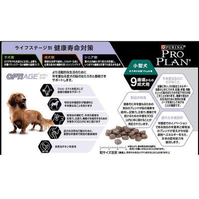 超小型犬・小型犬9歳以上の成犬2.5kg