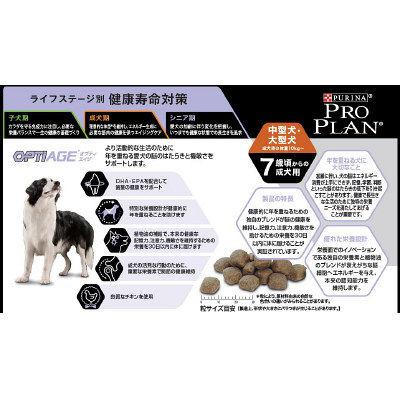 中型犬7歳以上の成犬用2.5kg