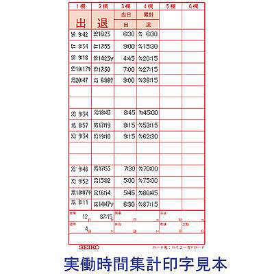 セイコープレシジョン タイムレコーダー QR-395