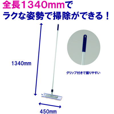 山崎産業 ワンタッチフロアモップセット