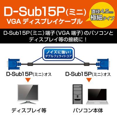 D-Sub(RGB)ケーブル 5m
