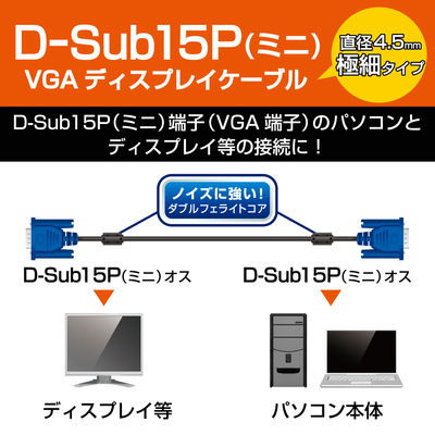 D-Sub(RGB)ケーブル 3m