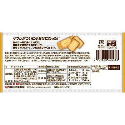 バターサブレ 30045 3個入