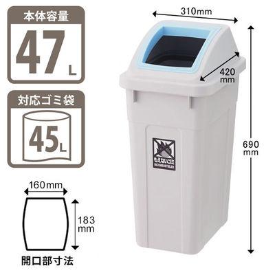 カラー分別ダスト 47L スリム 不燃用