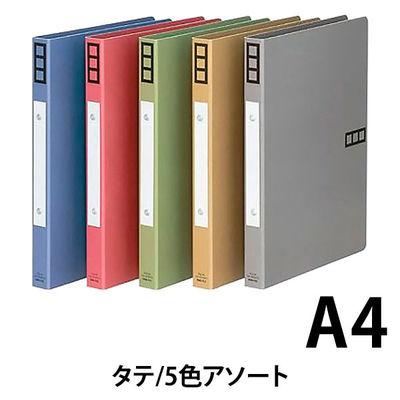 リングファイル 丸型2穴 A4タテ 背幅27mm 10冊 アスクル シブイロ 5色アソート