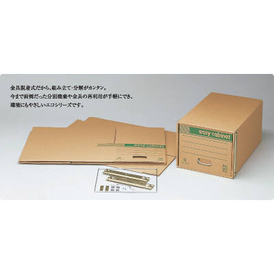 ゼネラル 文書保存箱 イージーキャビネット エコ普及型 引き出しタイプ B4用 EC-002