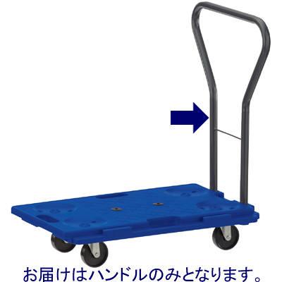 石川製作所 連結台車R-115用ハンドル R-HD