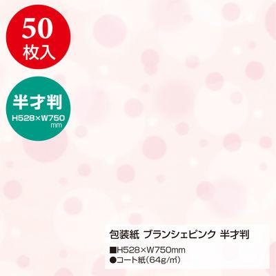 包装紙 ピンク 半才判 50枚