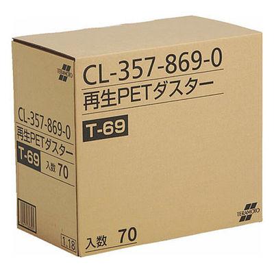 再生PETダスターT69 600mm用