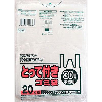 とって付きゴミ袋半透明30L 20枚×4