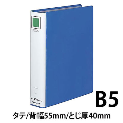 チューブファイル エコツインR B5タテ とじ厚40mm 青 コクヨ 両開きパイプ式ファイル フ-RT641B