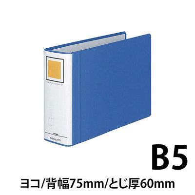 チューブファイル エコツインR B5ヨコ とじ厚60mm 青 コクヨ 両開きパイプ式ファイル フ-RT666B