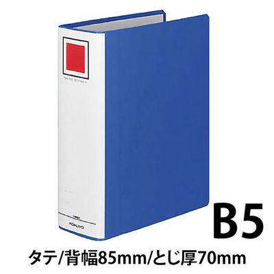 チューブファイル エコツインR B5タテ とじ厚70mm 青 コクヨ 両開きパイプ式ファイル フ-RT671B