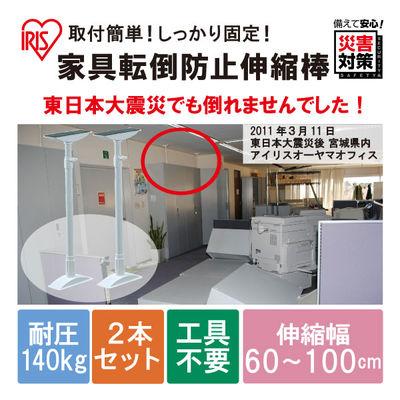アイリスオーヤマ 家具転倒防止伸縮棒L 白 KTB-60(248251) 1セット(2本入)