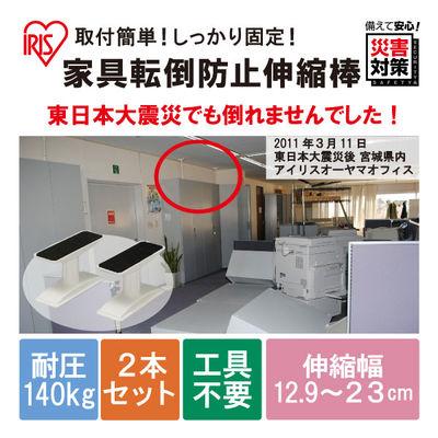 アイリスオーヤマ 家具転倒防止伸縮棒SSS 白 KTB-12(248100) 1セット(2本入)