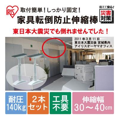 アイリスオーヤマ 家具転倒防止伸縮棒S 白 KTB-30(248051) 1セット(2本入)