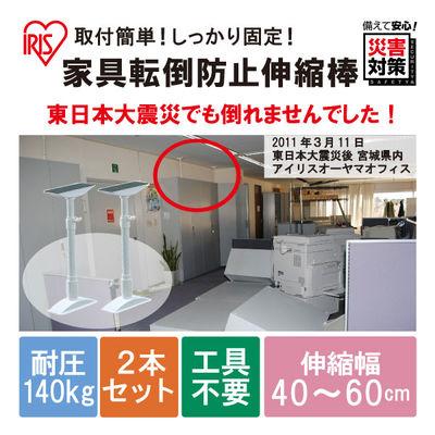 アイリスオーヤマ 家具転倒防止伸縮棒M 白 KTB-40(248151) 1セット(2本入)