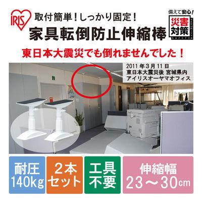 アイリスオーヤマ 家具転倒防止伸縮棒SS 白 KTB-23(248060) 1セット(2本入)