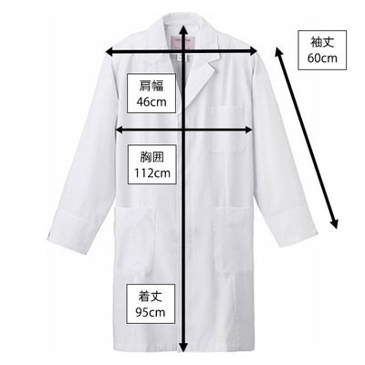 フォーク メンズ診察衣(ハーフ丈) ホワイト L 1520-1 1枚 (直送品)