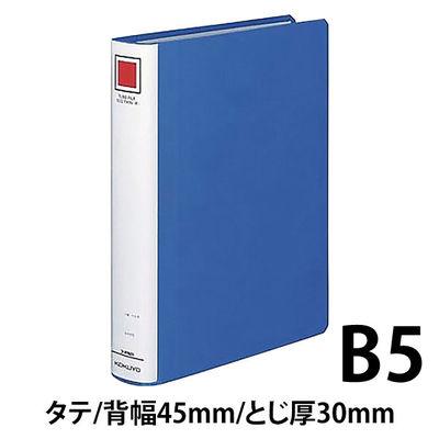 チューブファイル エコツインR B5タテ とじ厚30mm 青 3冊 コクヨ 両開きパイプ式ファイル フ-RT631B