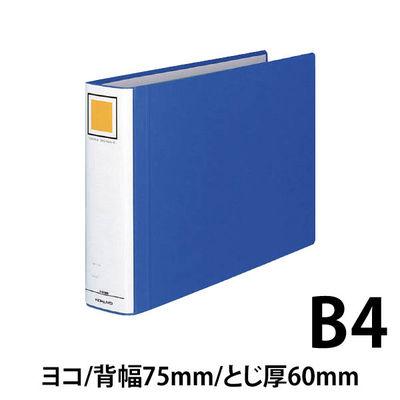 チューブファイル エコツインR B4ヨコ とじ厚60mm 青 4冊 コクヨ 両開きパイプ式ファイル フ-RT669B