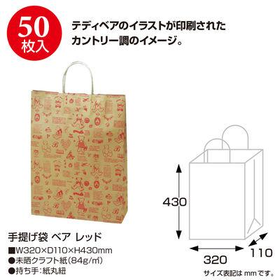 丸紐 手提げ紙袋 レッド 大 50枚