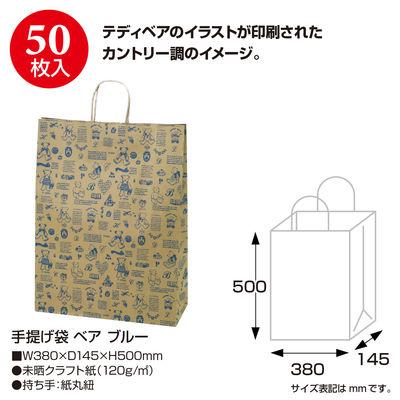 丸紐 手提げ紙袋 ブルー 特大 50枚