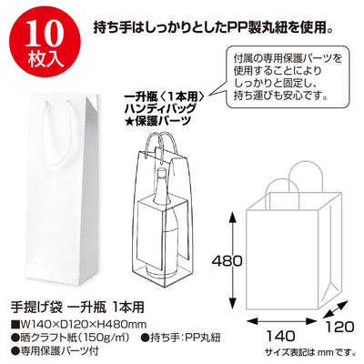 一升瓶用 手提げ紙袋 1本用 10枚