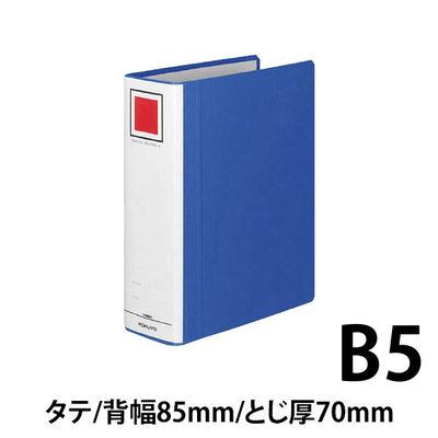 チューブファイル エコツインR B5タテ とじ厚70mm 青 10冊 コクヨ 両開きパイプ式ファイル フ-RT671B