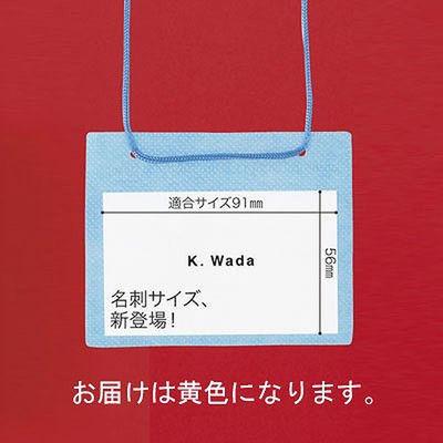 イベント用名札 名刺サイズ 不織布タイプ 黄 300組 ソニック