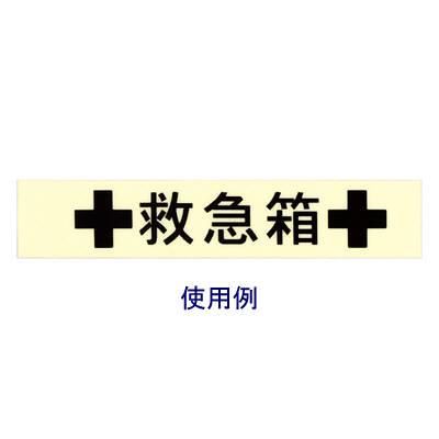 キングジム テプラ PROテープ 蓄光 12mm 白ラベル(黒文字) 1個 SY12YD