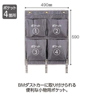 テラモト BMダストカー専用ポケット 小 灰 DS-232-510-6 (直送品)